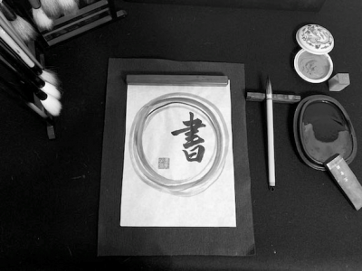 Zen in Black & White: A Shodo Exhibition
